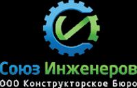 Логотип компании Союз Инжеров